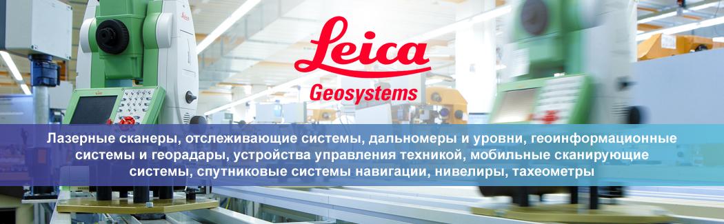 Leica Geosystems — швейцарская компания, лидер в области разработки и производства геодезического оборудования