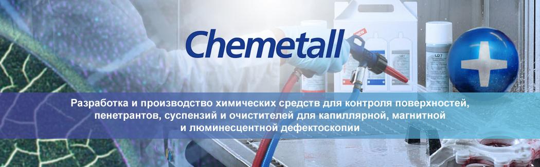 Chemetall — один из ведущих мировых производителей